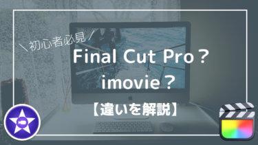 【初心者必見】違いはここ。「i movie」から「Final Cut Pro X」へ乗り換えのススメ。経験から伝えられること。