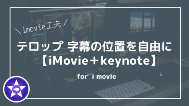 【わかりやすく解説】imovieでテロップ字幕の位置を自由に変える方法(keynoteアプリ使用編)