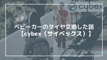 【重要】サイベックス(Cybex)ベビーカーの不具合?タイヤ交換へ。タイヤが「キーキー」→外れた話。あなたのベビーカーは大丈夫?
