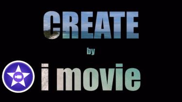 【imovieテクニック】タイトル種類を増やす!オシャレでカッコいいタイトルを編集する方法。