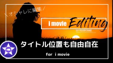 【簡単】imovie タイトル文字入れを好きな位置に自由に配置&おしゃれに編集