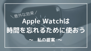 【集中力up】Apple Watchは、時間を忘れるために使おう!おすすめの使い方。